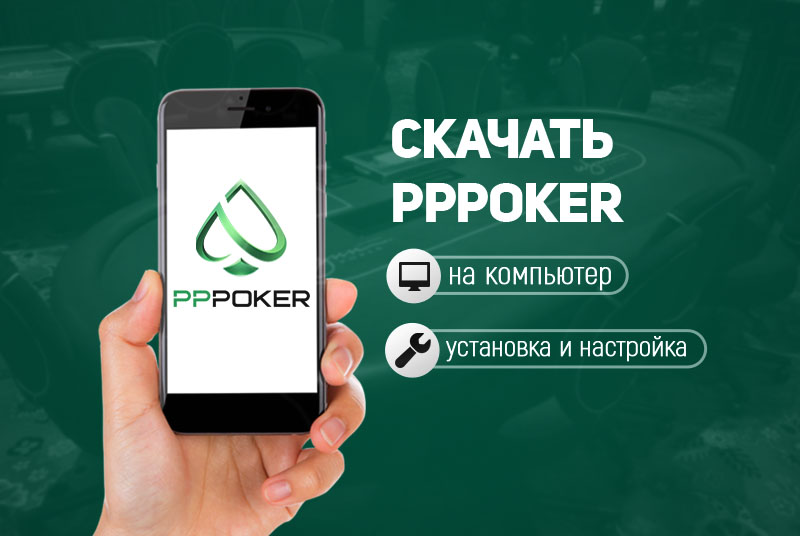 PPPoker на смартфоны Android и iOS