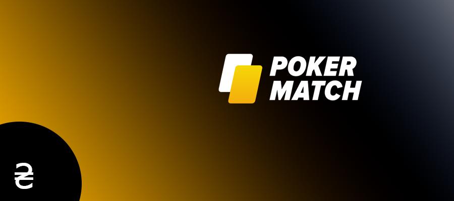 PokerMatch акция «Легкий спринт»