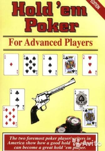 Texas Holdem для профессионалов (Holdem for professionals) Дэвида Склански