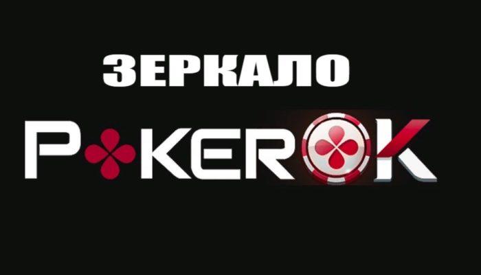 ggpoker зеркало в России
